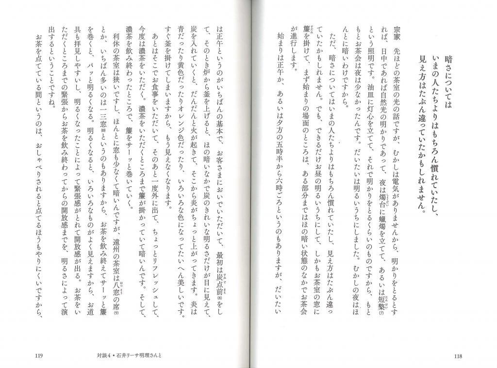 茶の湯と日本人と 対談4 照明デザイナー石井リーサ明理さんと 世界の都市の夜を、光でデザインするということ。