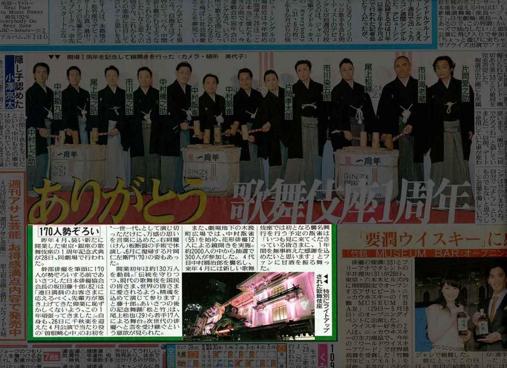 Sports Houchi ありがとう歌舞伎座1周年