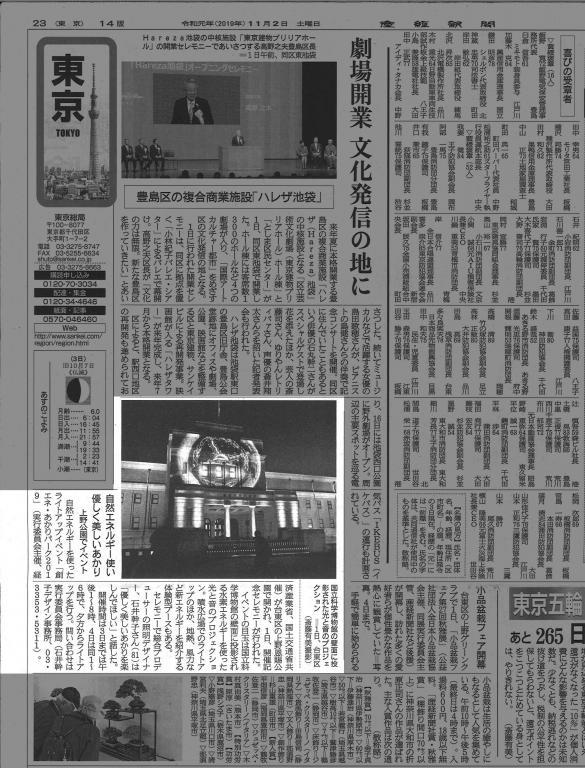 産経新聞 Sankei Shimbun 自然エネルギー使い優しく美しいあかり