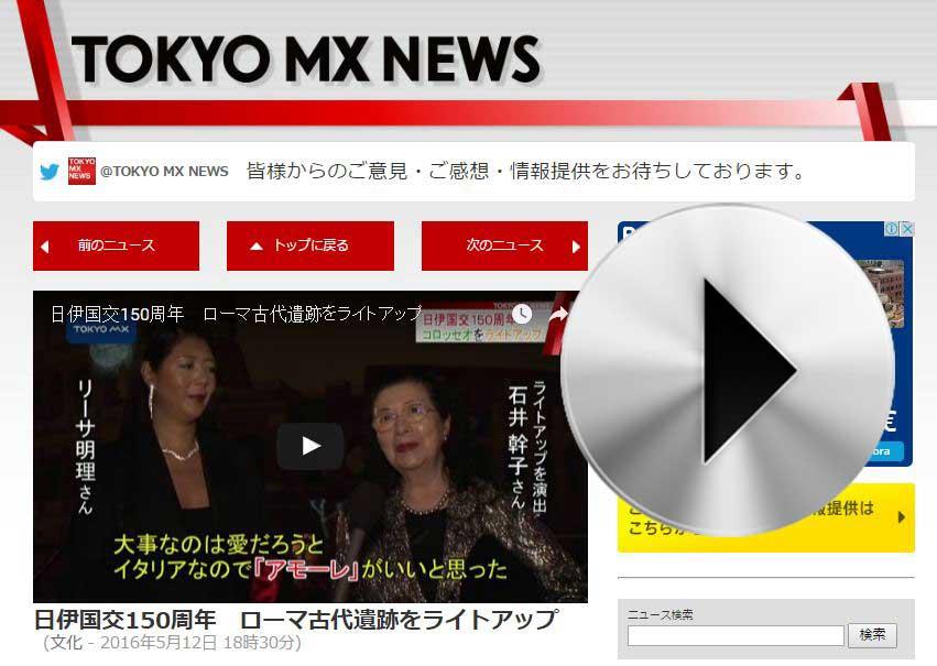 Tokyo MX news 日伊国交150周年 ローマ古代遺跡をライトアップ