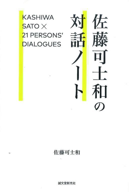 佐藤可士和の対話ノート dialogue 9 明確なイメージを思い描き、場の雰囲気をデザインする。