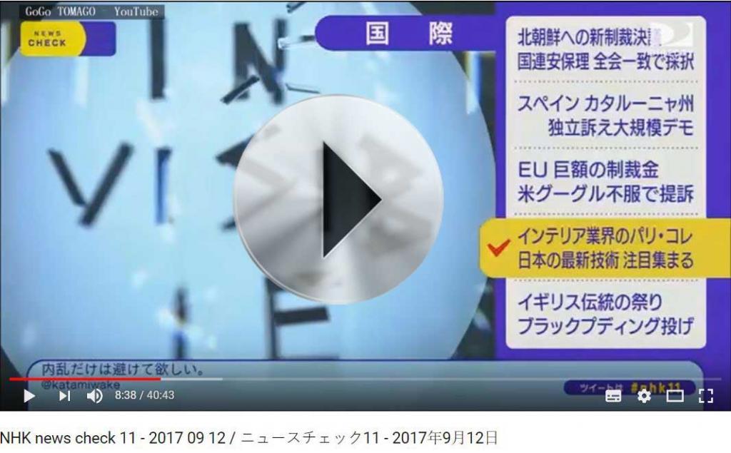 NHK ニュース NHK news check 11「インテリア業界のパリ・コレ、日本の最新技術 注目集まる」