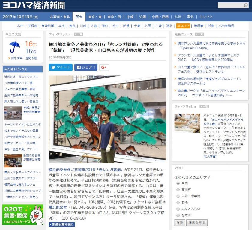 ヨコハマ経済新聞 Yokohama Keizai Shimbun 横浜能楽堂外ノ芸術祭2016「赤レンガ薪能」で使われる「鏡板」 現代美術家・山口晃さんが透明の板で制作