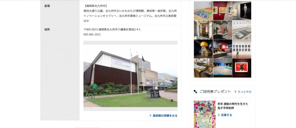 Internet Museum 北九州未来創造芸術祭 ART for SDGs
