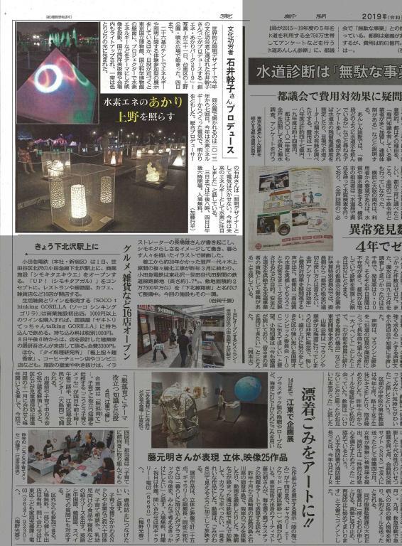 東京新聞 Tokyo Shimbun 水素のあかり上野を照らす