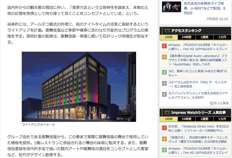 """Av watch 松竹監修、""""歌舞伎や映画の歴史""""を感じるホテルが浅草六区に今年オープン"""