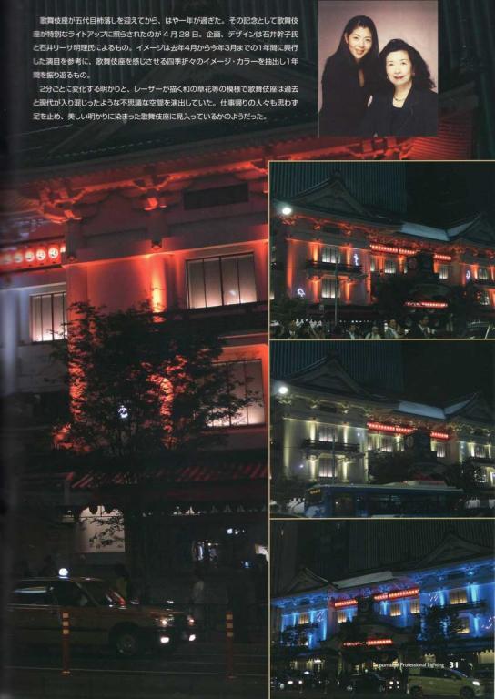 JPL 五代目歌舞伎座一周年特別ライトアップ