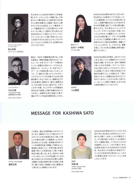 デザインノート Message for Kashiwa Sato