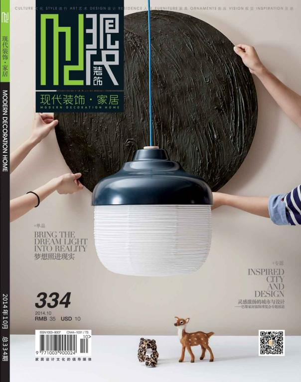 Modern Decoration Home Magazine in China Maison&Objets Paris 2014