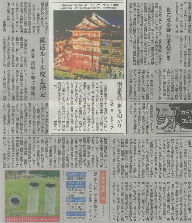 毎日新聞 Mainichi Shimbun 南座復活 彩る明かり