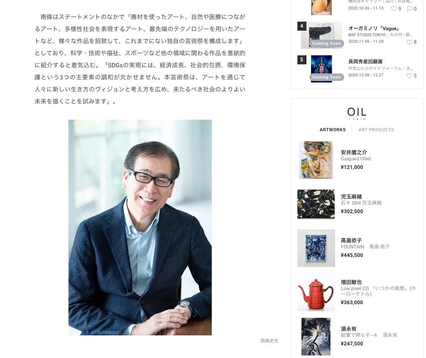 美術手帖 Bijyutsu Techo SDGsをテーマにした芸術祭。「北九州未来創造芸術祭 ART for SDGs」が21年4月に開催へ